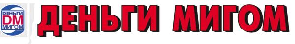 Логотип компании Деньги мигом